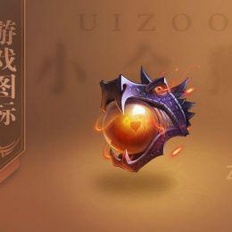小金狮UIZOO 游戏ICON在线制作教程