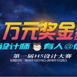 万元大奖–微软&UI中国 第一届H5设计大赛