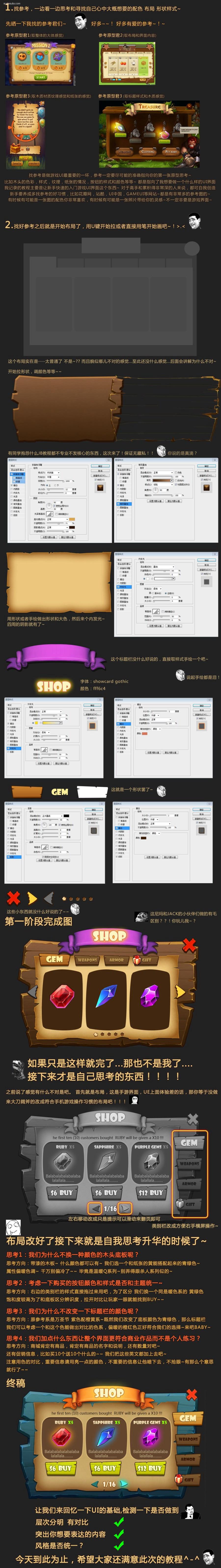 如何绘制游戏中的Q版商店界面