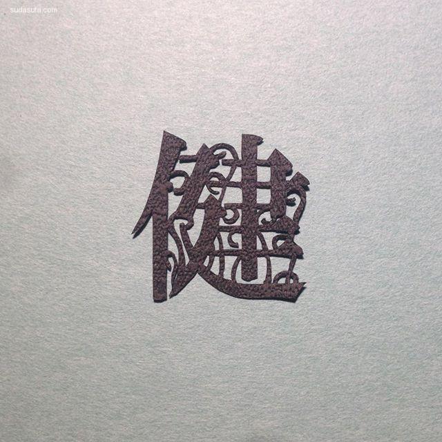 你能剪出这样的文字吗?