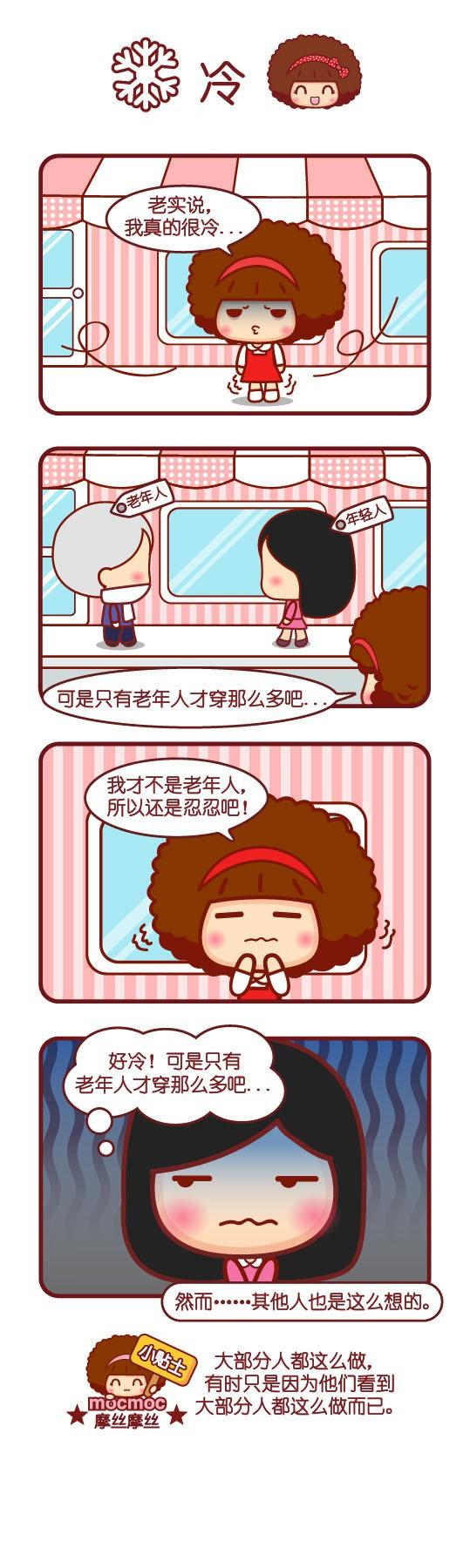 摩丝摩丝可爱漫画1月日志