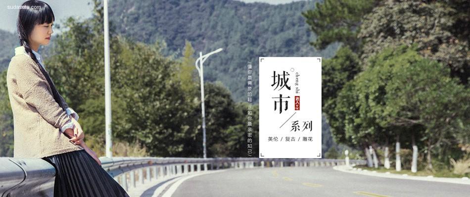 独立设计品牌 青婉田