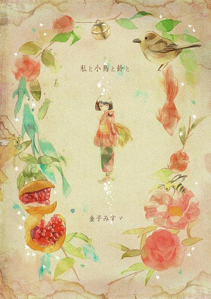 芥子(keshi)的清新插画