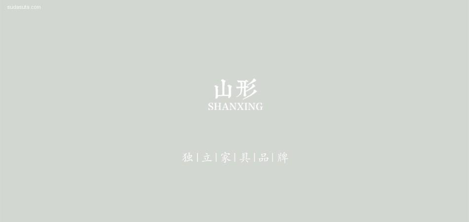 独立设计品牌 山形SHANXING