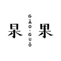 gaoguo
