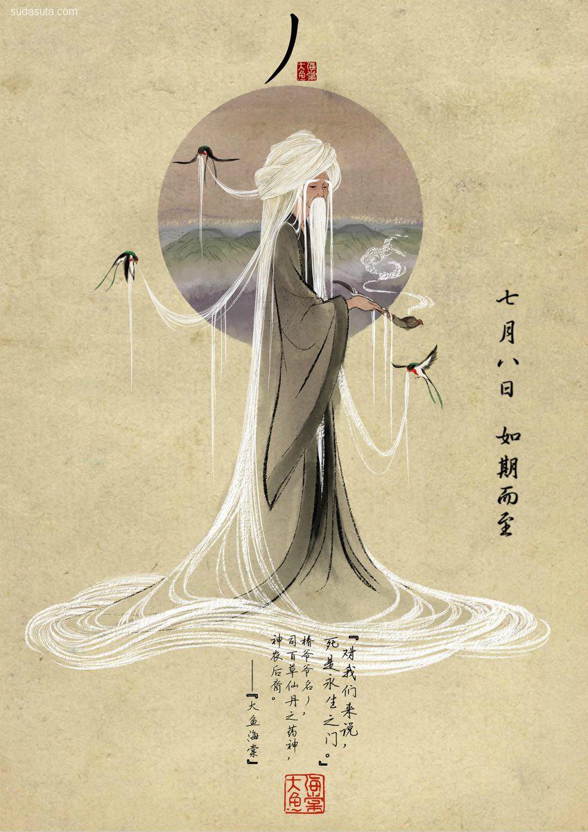 《大鱼·海棠》中国风卡通造型设计欣赏