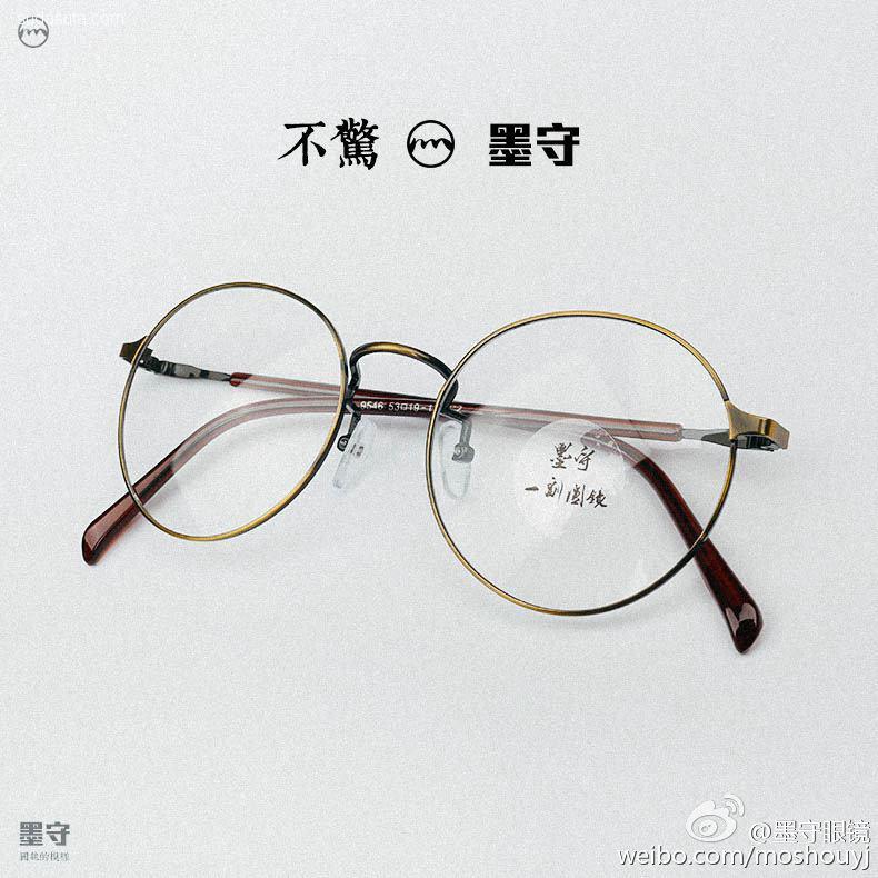 墨守 青春的黑眼镜