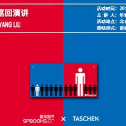 2016华裔设计师刘扬(Yang Liu)巡回演讲