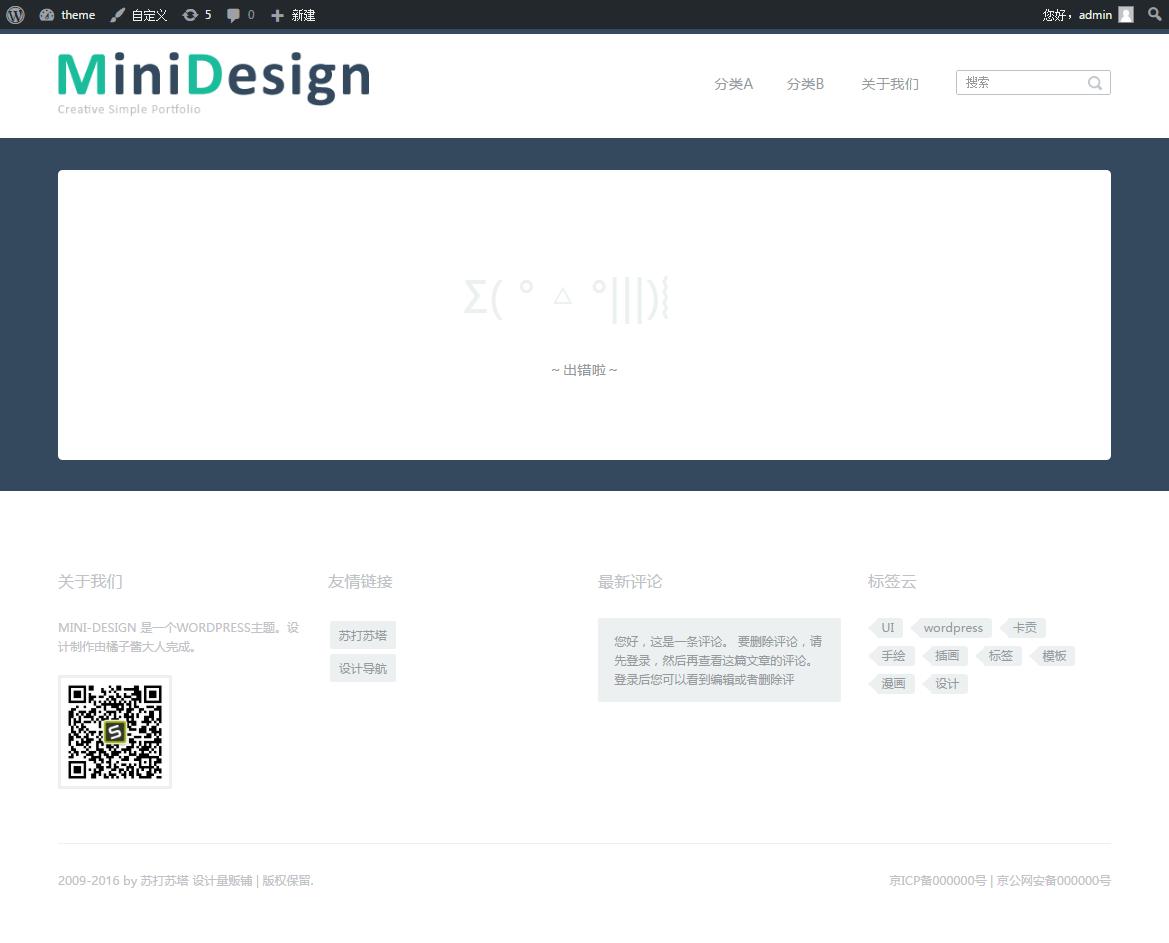 自制免费Wordpress主题MiniDesign