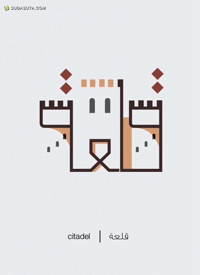 Mahmoud Tammam 阿拉伯字形设计欣赏