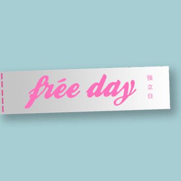 独立日freeday