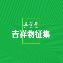五芳斋吉祥物设计大赛