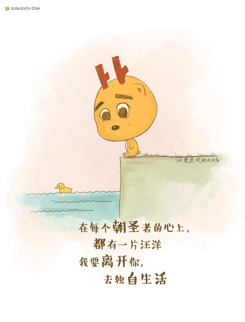 爱追风的大太阳  原创治愈系插画《鹿小喃》