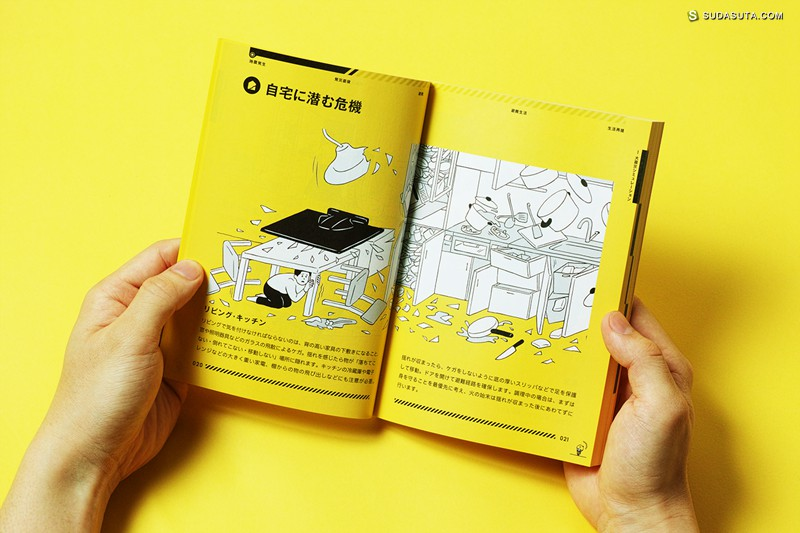 Tokyo Bousai 印刷品设计欣赏