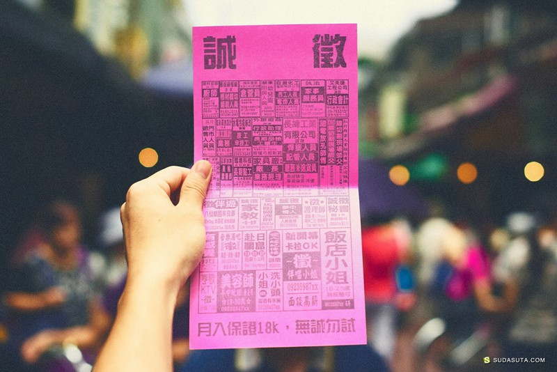 FKWU 唱片包装设计欣赏《张三李四》