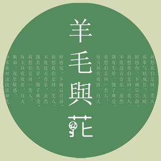 独立品牌-[羊毛与花]