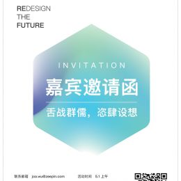 DESIGN 100 x Zeepin 重塑·新生 Redesign the Future 设计论坛嘉宾邀请函