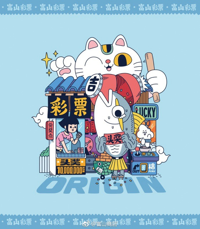 独立卡通设计品牌 富山商店