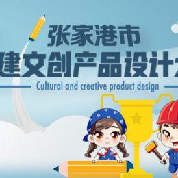 设计征集令:张家港市党建文创产品设计大赛作品公开征集中