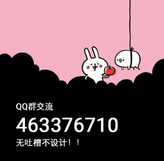 QQ群交流 463376710