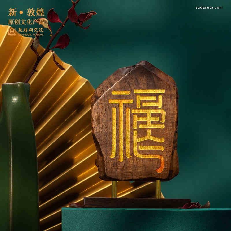 敦煌研究院 中国风独立设计品牌