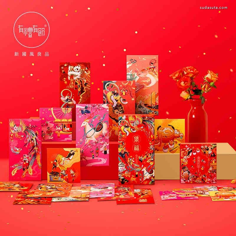有礼有节 红色的新年红包