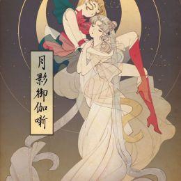 Ono Tako 不一样的迪士尼公主 浮世绘美少女战士